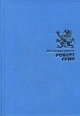 48 законов власти. Подарочное издание